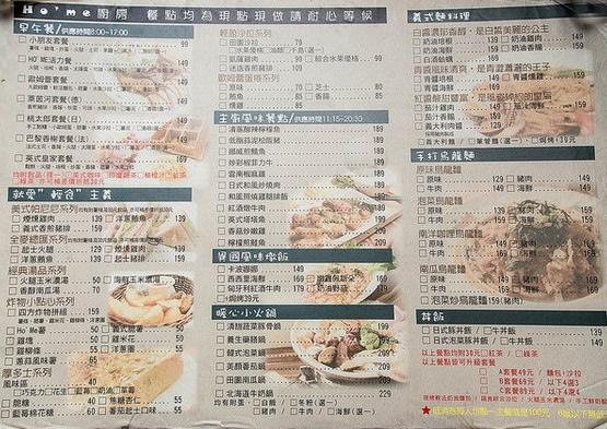 Ho'Me廚房&親子餐廳菜單