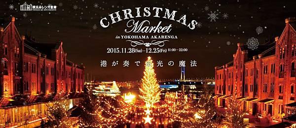 2015橫濱紅磚倉庫聖誕市集