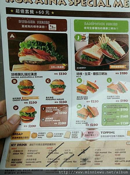 歐巴馬漢堡菜單