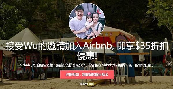 Airbnb旅行基金
