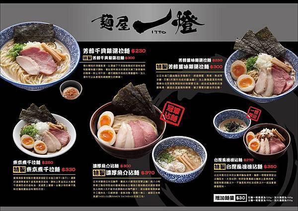 麵屋一燈台北店菜單menu