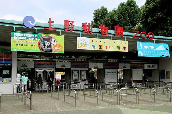 東京親子自由行景點東京上野動物園