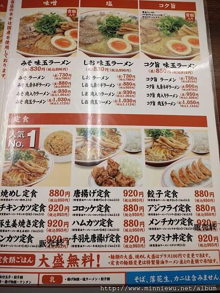 拉麵魁力屋五反田店菜單menu