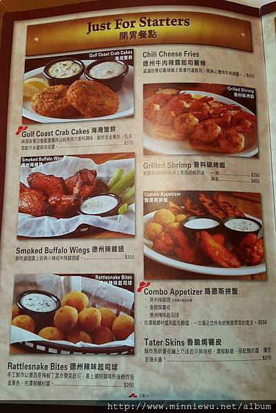 Texas Roadhouse菜單menu
