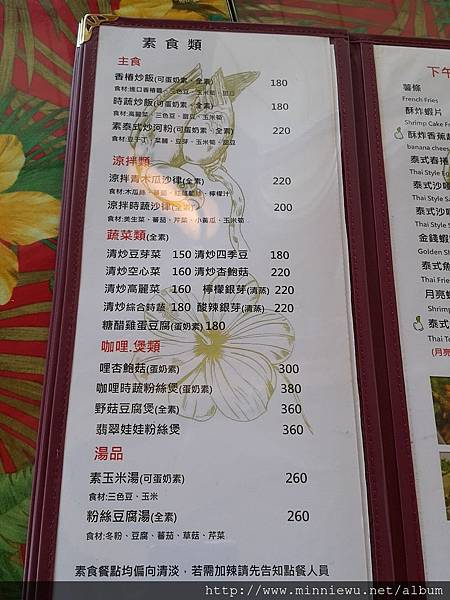 八里Island 小島泰式料理菜單menu