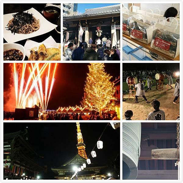 日本跨年活動