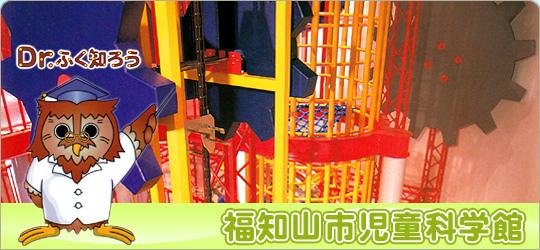 福知山兒童科學館