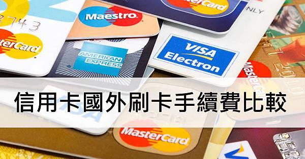 信用卡海外刷卡交易手續費
