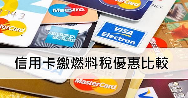 信用卡代繳交汽機車燃料稅優惠比較