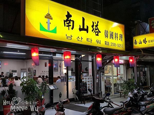 南山塔韓國料理