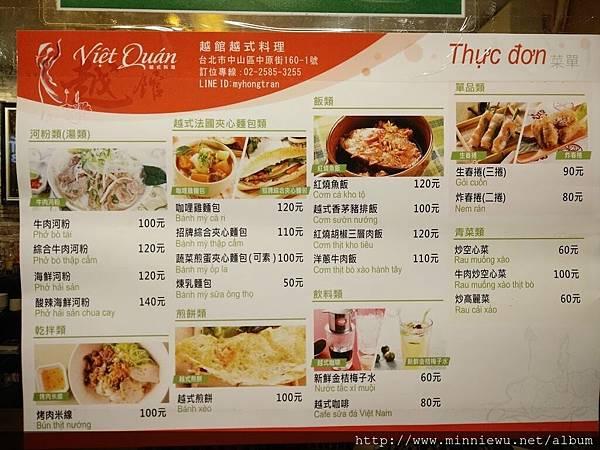 越館越式料理菜單