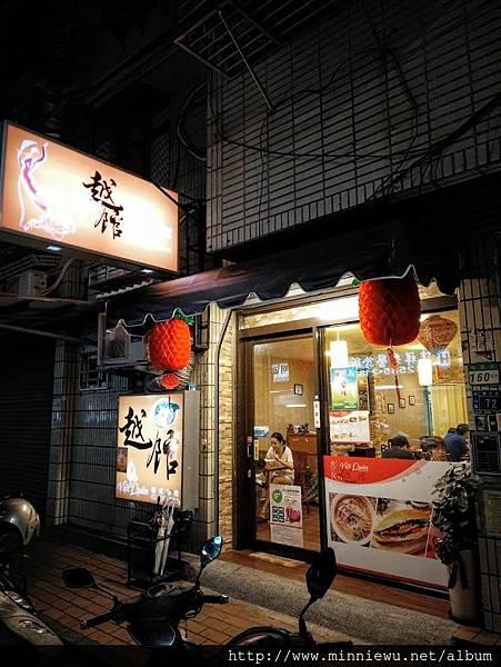 越館越式料理越南小吃