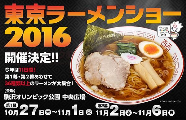 2016東京拉麵展(東京ラーメンショー2016)