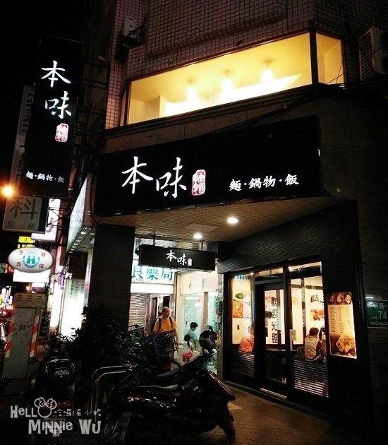 台北市外帶美食本味拉麵