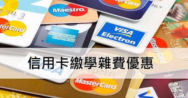 信用卡繳學費優惠