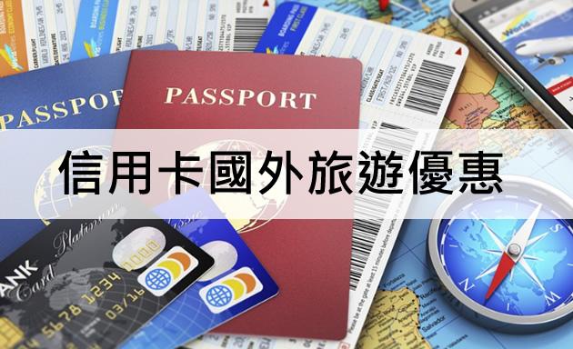 信用卡出國旅遊優惠