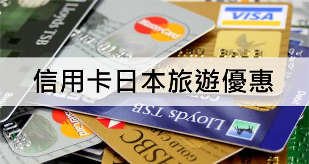信用卡日本旅遊優惠