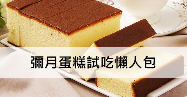 彌月蛋糕試吃懶人包