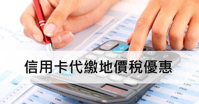 信用卡地價稅優惠