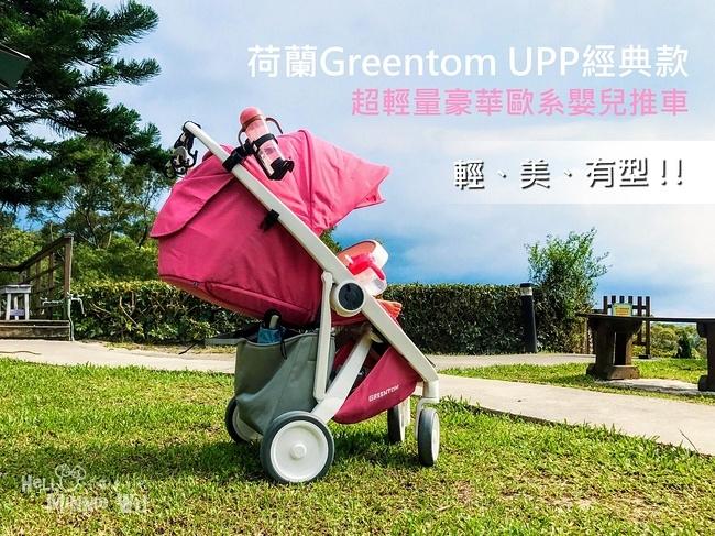 Greentom推車