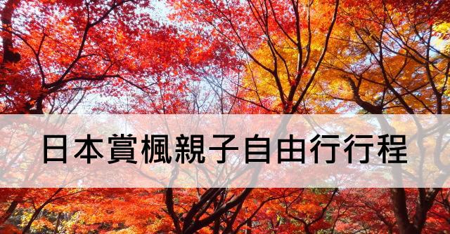 東京賞楓自由行行程