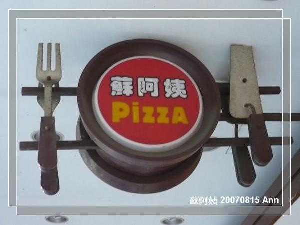 20070815 蘇阿姨Pizza 蘇阿姨的可愛招牌