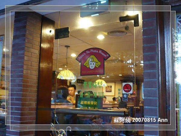 20070815 蘇阿姨Pizza 店門口