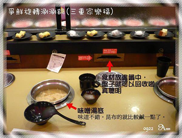 2008 爭鮮旋轉涮涮鍋/基隆廟口 只要250元的爭鮮旋轉吃到飽涮涮鍋