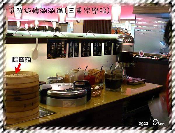 2008 爭鮮旋轉涮涮鍋/基隆廟口醬料區+燒賣區
