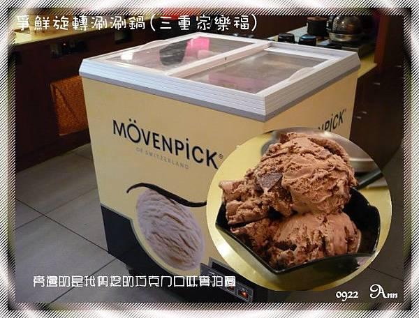 2008 爭鮮旋轉涮涮鍋/基隆廟口高級的冰淇淋