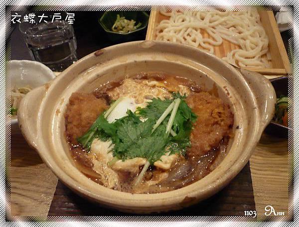 20071103 大戶屋 好吃的豬排燉鍋(有附好喝的味噌湯哦)