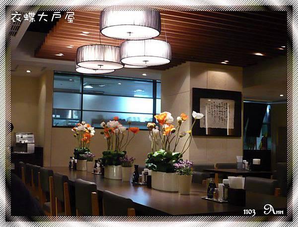 20071103 大戶屋 小巧乾淨的用餐環境