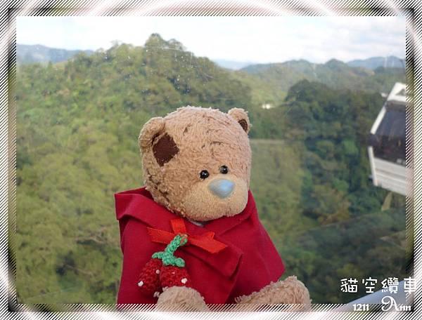 071211貓纜半日遊 哈哈…補丁熊熊到此一遊