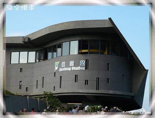 071211貓纜半日遊 貓空站建築物的角度很特別 …美