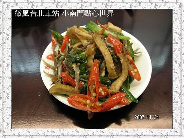 小南門點心世界 - 辣到爆但好好吃的豆干小魚