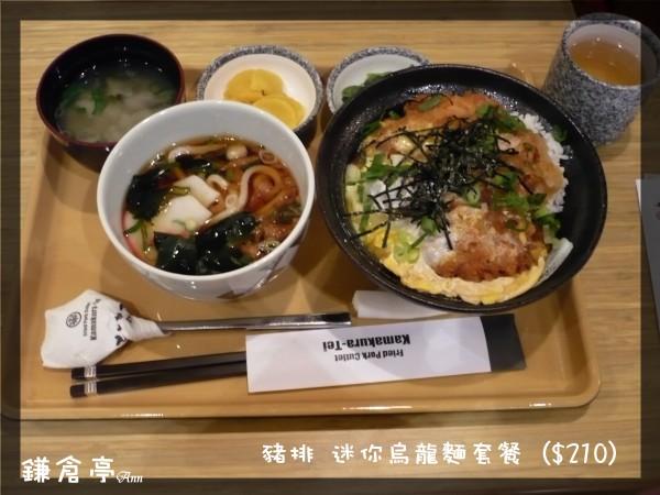 2008 三重家樂福 鎌倉亭 飯+麵=210