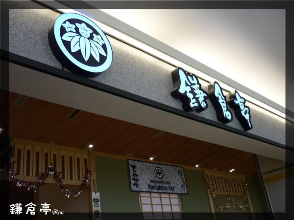 2008 三重家樂福 鎌倉亭 店門口