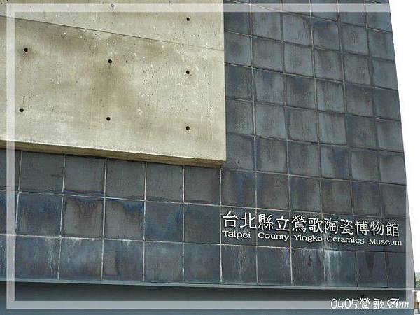 20090405 鶯歌 博物館