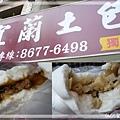 20090405 鶯歌 看起來很好吃吧…肉包真的超好吃