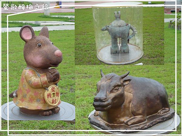 2008 鶯歌醃梅 陶瓷公園裡的十二生肖