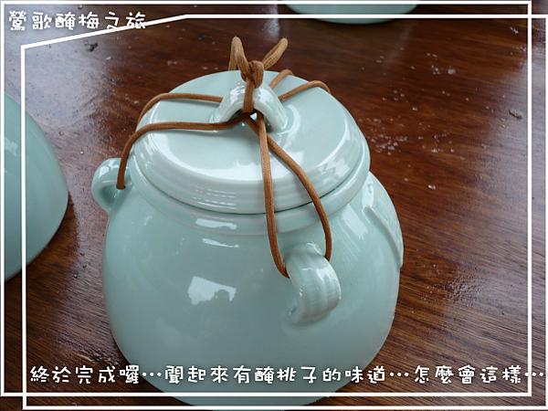 2008 鶯歌醃梅 裝陶罐