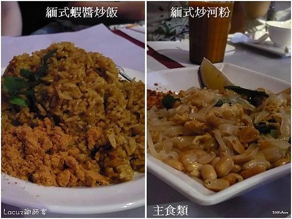20080518 謝師宴-Lacuz新泰食 主食