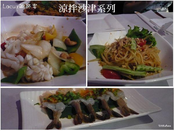 20080518 謝師宴-Lacuz新泰食 涼拌
