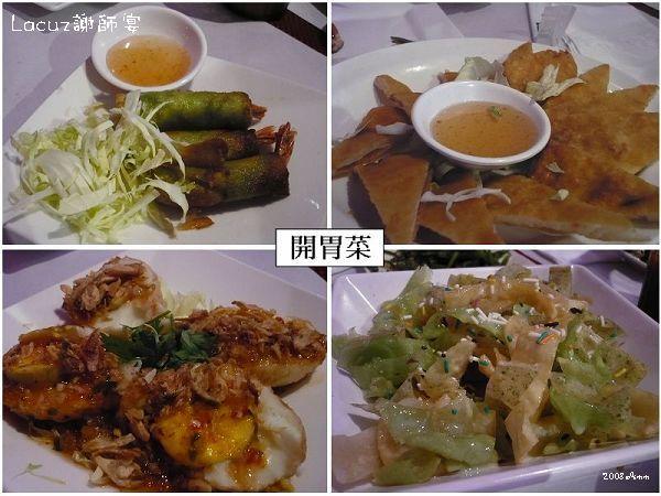 20080518 謝師宴-Lacuz新泰食 開胃菜