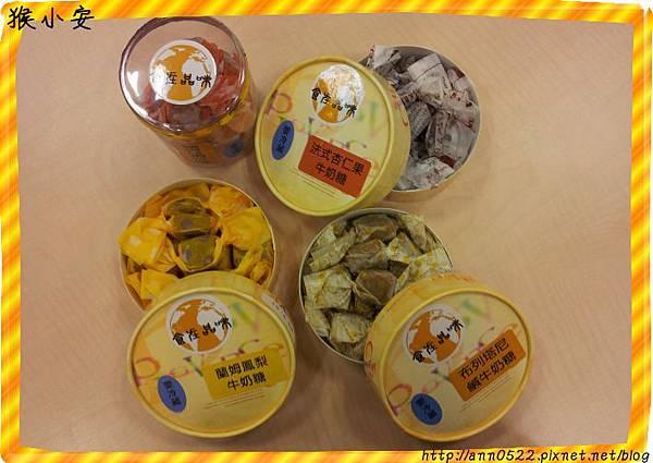 20110901食在品味 鹽之花牛奶糖1.jpg