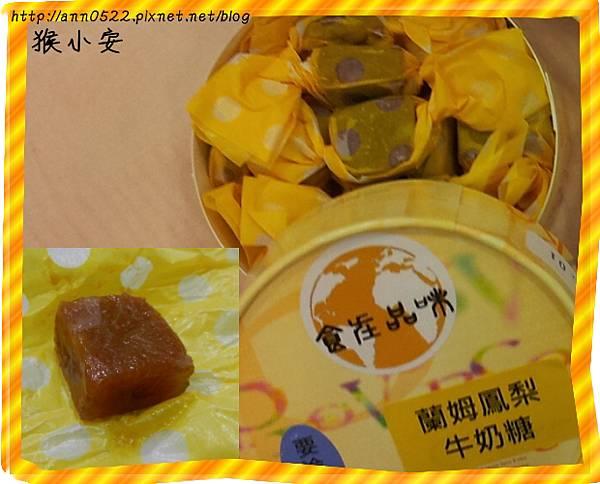 20110901食在品味蘭姆鳳梨牛奶糖1.jpg
