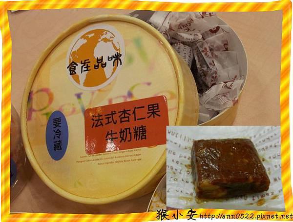20110901食在品味法式杏仁果牛奶糖1.jpg