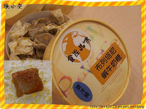 20110901食在品味布列塔尼鹹牛奶糖1.jpg