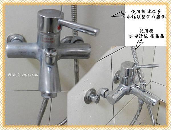 淋浴水龍頭.jpg
