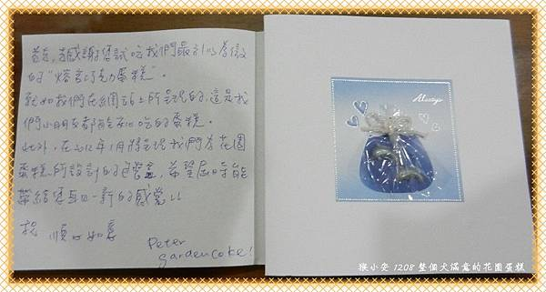 1208花園蛋糕小卡.jpg